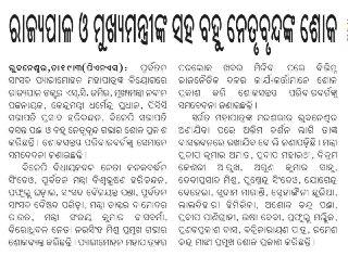 MP Baijayant 'Jay' Panda condoles Pyarimohan Mahapatra's death Pragativadi,Dt. 20.03.17, Page 06