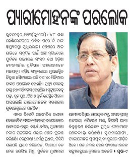 MP Baijayant 'Jay' Panda condoles Pyarimohan Mahapatra's death Prameya Front Page,Dt. 20.03.17