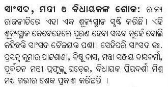 MP Baijayant 'Jay' Panda condoles Pyarimohan Mahapatra's death Samaja,Dt. 20.03.17, Page 10