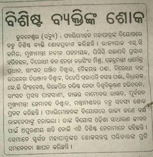 MP Baijayant 'Jay' Panda condoles Pyarimohan Mahapatra's death Samaya,,Dt. 20.03.17, Page-12