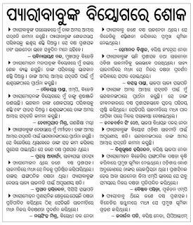 MP Baijayant 'Jay' Panda condoles Pyarimohan Mahapatra's death, Dharitri, Dt. 20.03.17, Page- 02