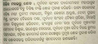 MP Baijayant 'Jay' Panda condoles Pyarimohan Mahapatra's death Sambad Kalika,Dt:,20.03.17, Page- 11