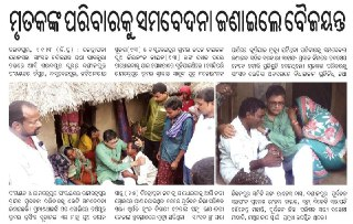 MP Baijayant 'Jay' Panda met family members of children who were drowned during bath after Holi celebration Samaja,Dt. 20.03.17, Page- 11