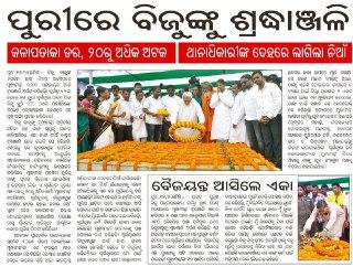 MP Baijayant 'Jay' Panda pays homage to Late Biju Pattnaik at Puri Sambad Page-04,Dt. 18.04.17