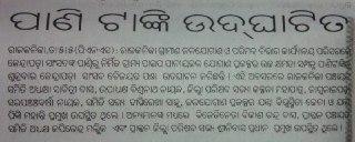 MP Baijayant Jay Panda Inaugurates High Capacity Water Tank,Pragativadi, Page- 02,Dt. 6.05.17