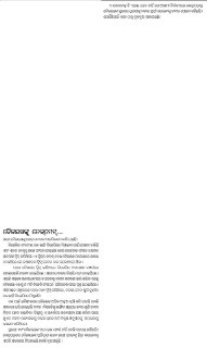 Prameya, Dt. 12.05.17, Cont... Page- 07, Front Page Caption- Checkmate to Baijayant