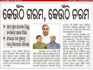Sambad, Dt. 13.05.17, Front page (Caption- Somewhere hard, Somewhere soft)