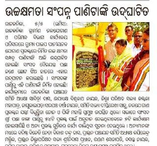 Sambad, Page-15, MP Baijayant Jay Panda Inaugurates High Capacity Water Tank, Dt. 6.05.17