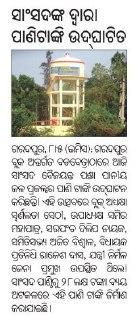 Sambad, Page- 06, Dt. 9.05.17,Overhead Water Tank Imaugurated By MP Baijayant Jay Panda