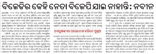 Samaja, Dt. 12.05.17, Page- 07 Caption- No BJD leader joined BJP Naveen