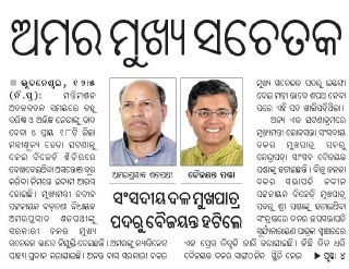 Samaja, Dt. 13.05.17, Front page 9 (Caption- Amar Chief Whip, Baijayant removed from the post of parliamentary party spokesperson)