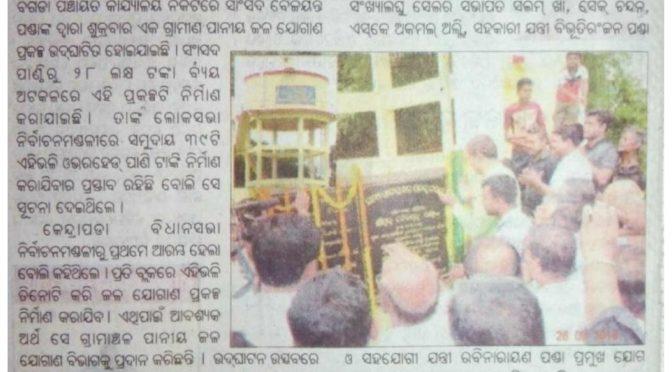 Samaja-Dt.-27.08.16-Page-08,Caption:(Baijayant Panda inaugurates the Rural Overhead Tank (ROT) at Bagada, Kendrapara)