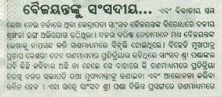 Sambad Kalika, Cont... Page- 07 (1 by 2) (caption- Baijayant deposed from parliamentary party spokesperson)