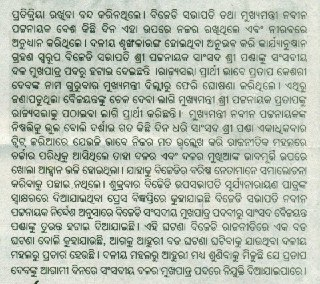 Sambad Kalika, Cont... Page- 07 (2 by 2) (caption- Baijayant deposed from parliamentary party spokesperson)
