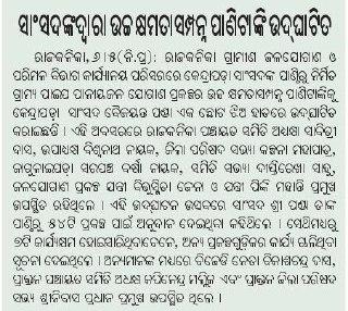 Samaja,Dt. 7.05.17, Page- 08, MP Baijayant Jay Panda Inaugurates High Capacity Water Tank
