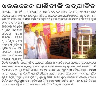 Samaja,Dt. 9.05.17, Page- 12, Overhead Water Tank Inaugurated