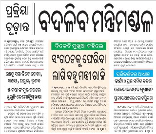 Samaja, Front Page 05.05.17 (Caption- Ministry to be reshuffle)