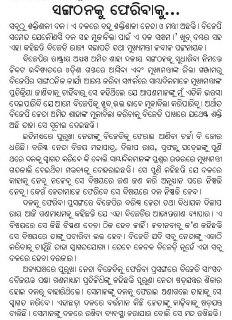 Samaja, Page 04 contn - 05.05.17 (Caption- Ministry to be reshuffle)