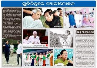 MP Baijayant 'Jay' Panda condoles Pyarimohan Mahapatra's death Sambad, Dt. 20.03.17, Page- 06