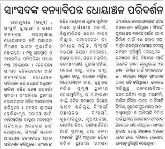 Samaya, Dt. 07.08.17, Page- 10