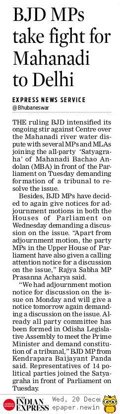 New Indian Express, Dt. 20.12.17