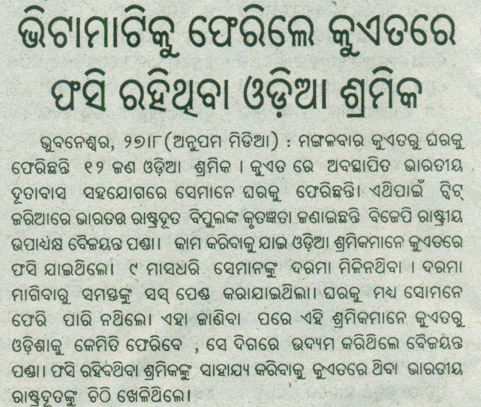 Anupam Bharat,. 28.08.19